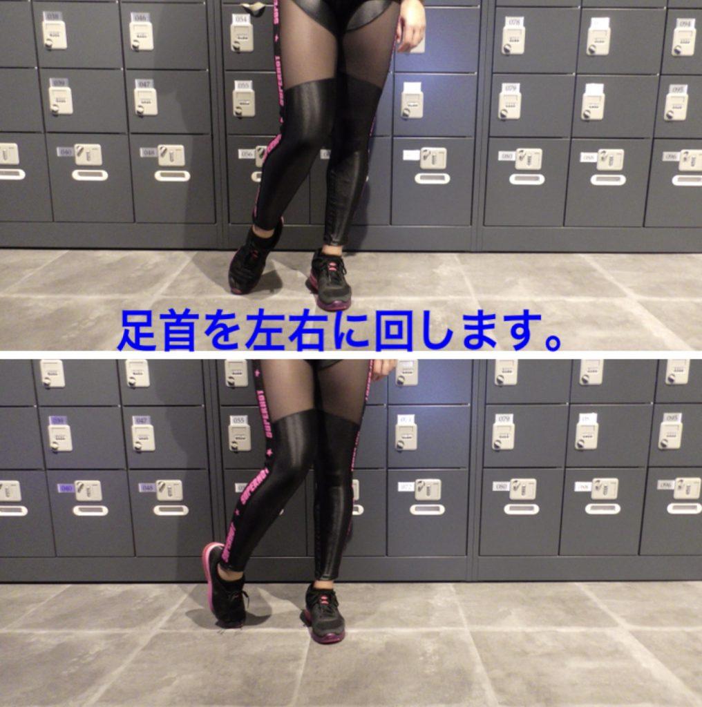 平井和歌子、足首回し、ダイナミックストレッチ、ウォーミングアップ、ジェクサー新宿、ライトジム新宿